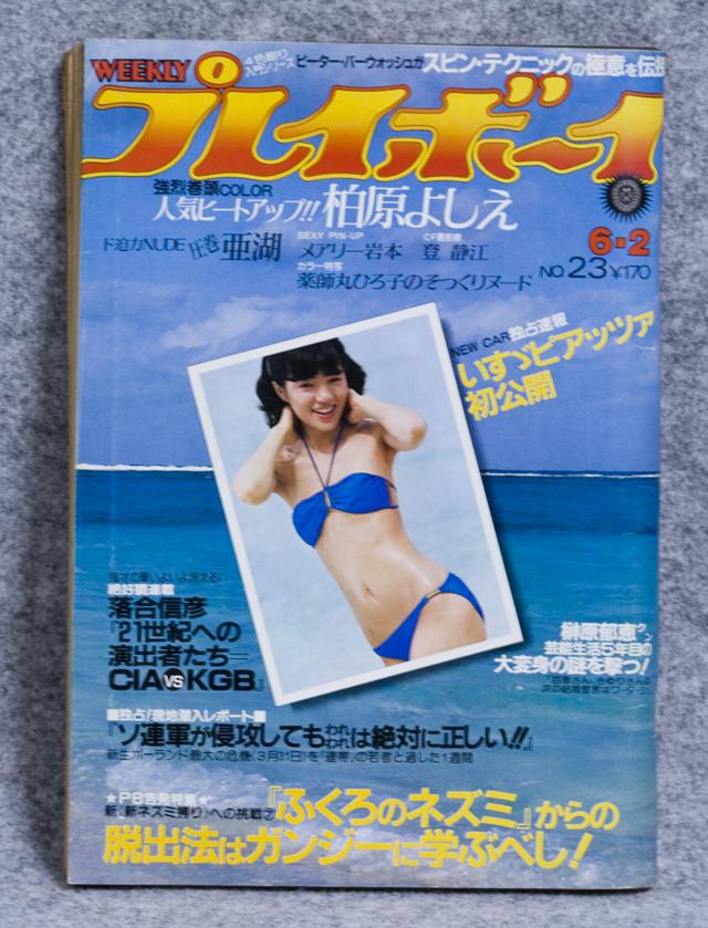 昭和の「週刊プレイボーイ」-38
