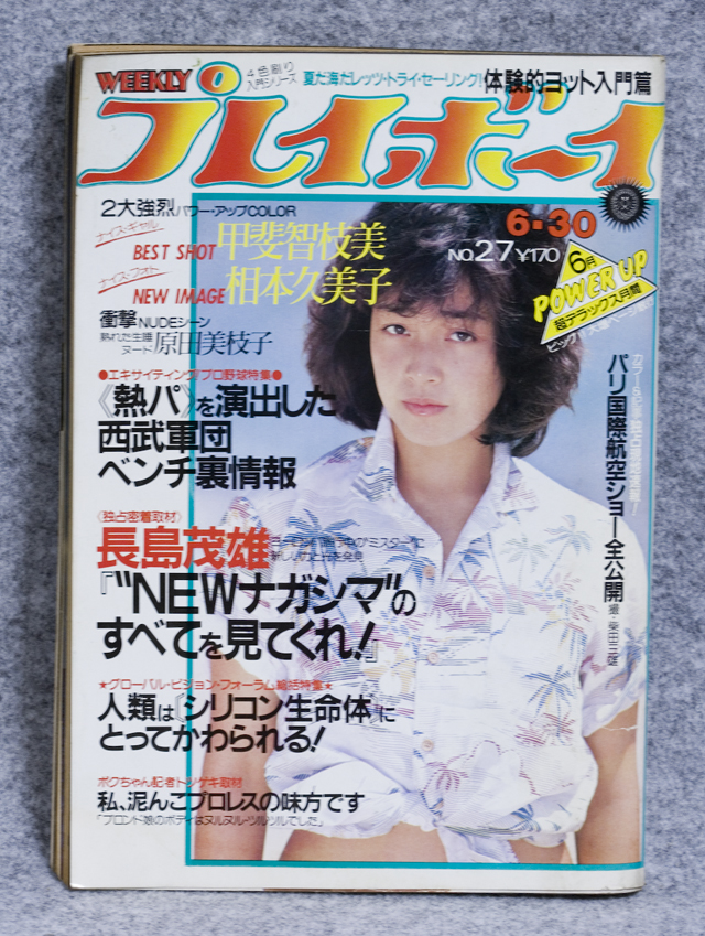 昭和の「週刊プレイボーイ」-39