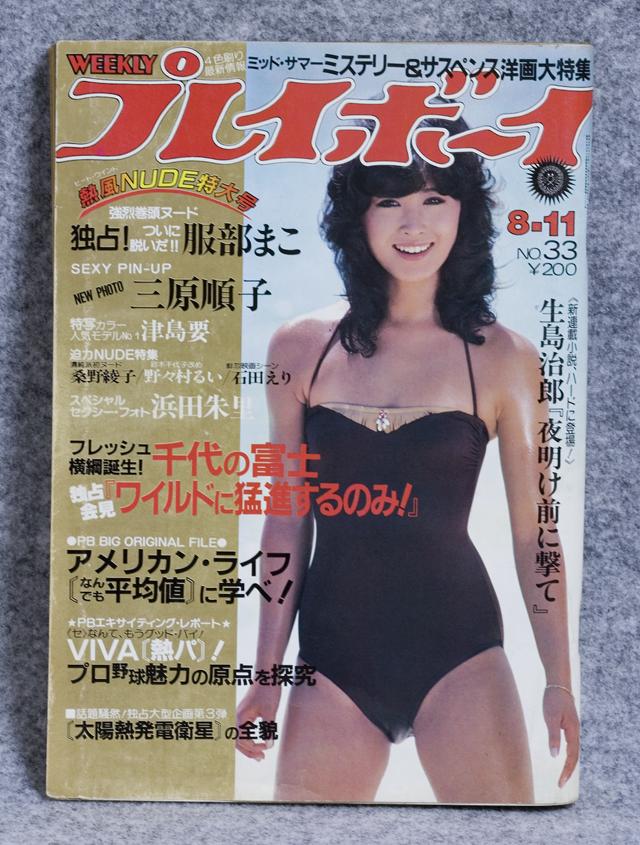 昭和の「週刊プレイボーイ」-41