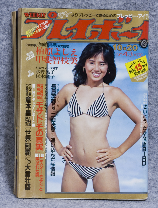 昭和の「週刊プレイボーイ」-43