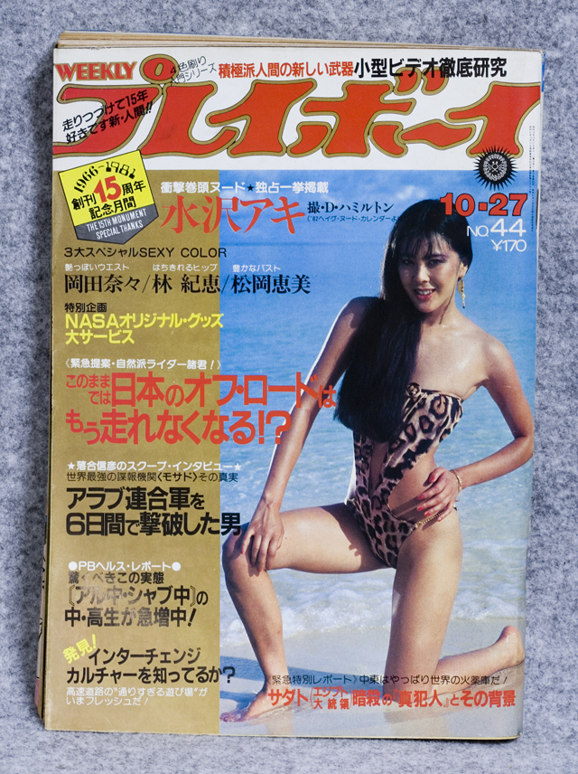 昭和の「週刊プレイボーイ」-44