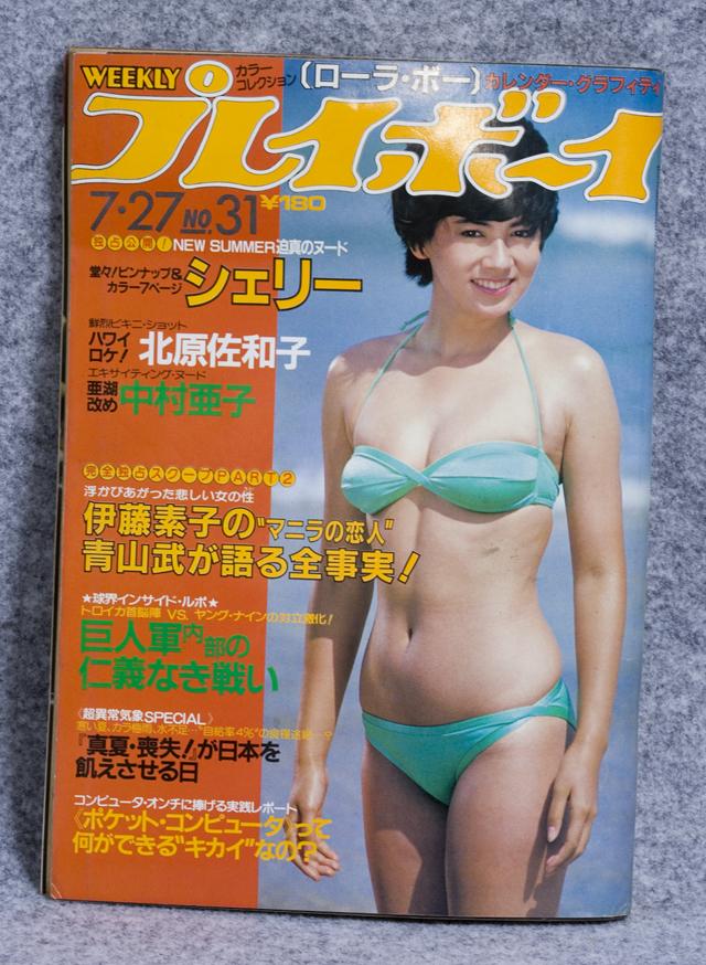 昭和の「週刊プレイボーイ」-46