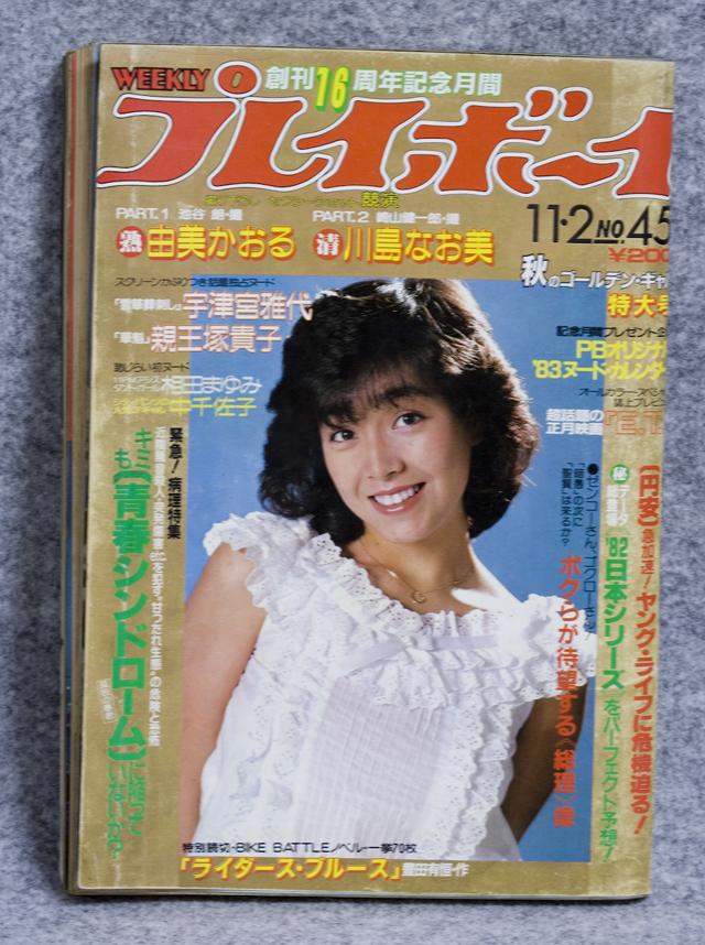 昭和の「週刊プレイボーイ」-48