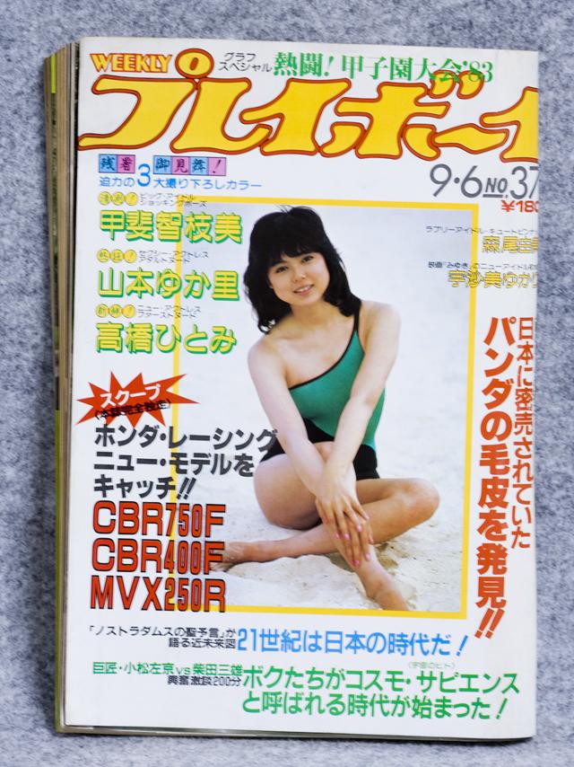 昭和の「週刊プレイボーイ」-50