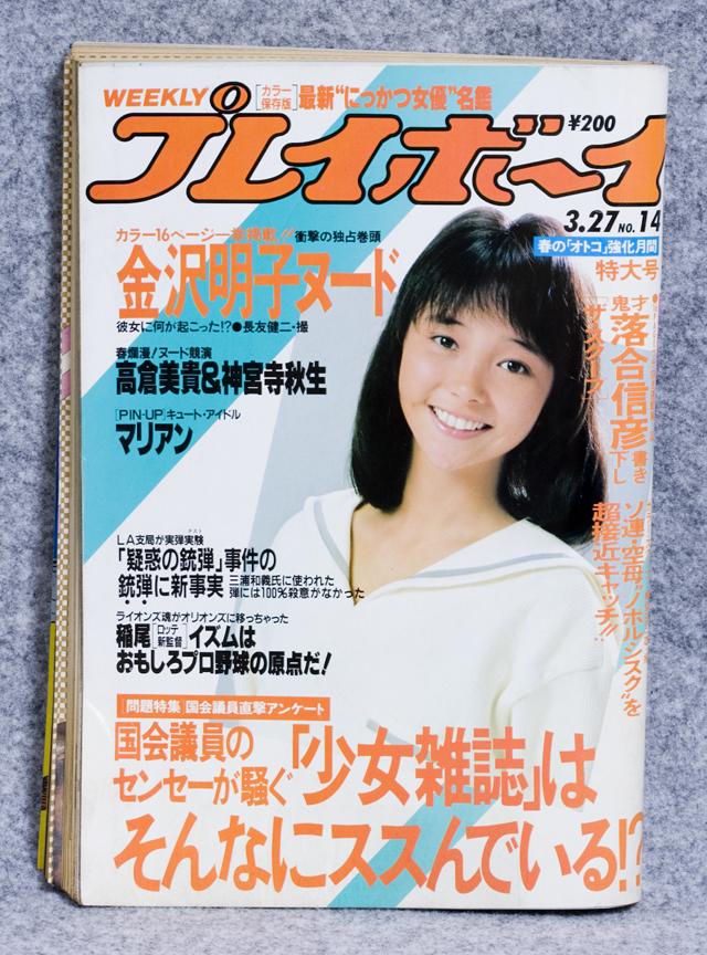 昭和の「週刊プレイボーイ」-51