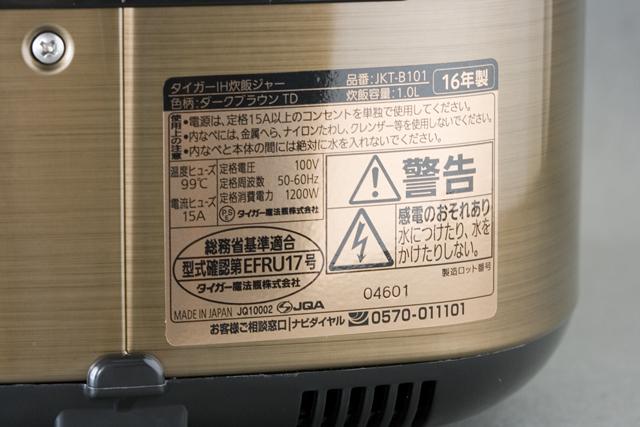 TIGER:タイガーのIH炊飯ジャー「炊きたて|JKT-B101」-05