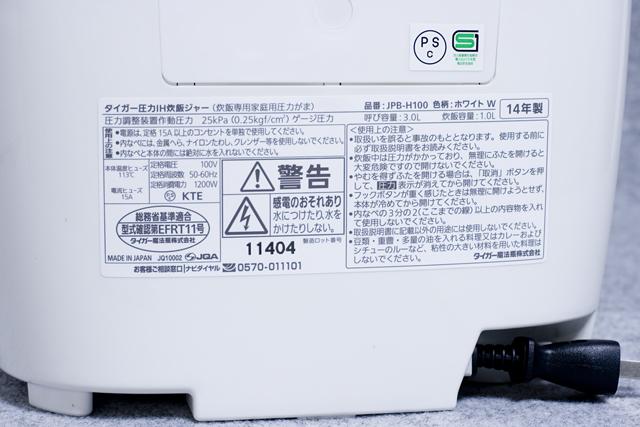 TIGER:タイガーの圧力IH炊飯ジャー「JPB-H100」-06