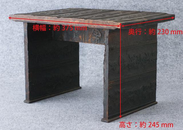 骨董・古美術品「版木を仕立て直した台」-02a