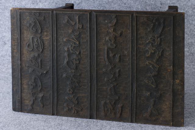 骨董・古美術品「版木を仕立て直した台」-03