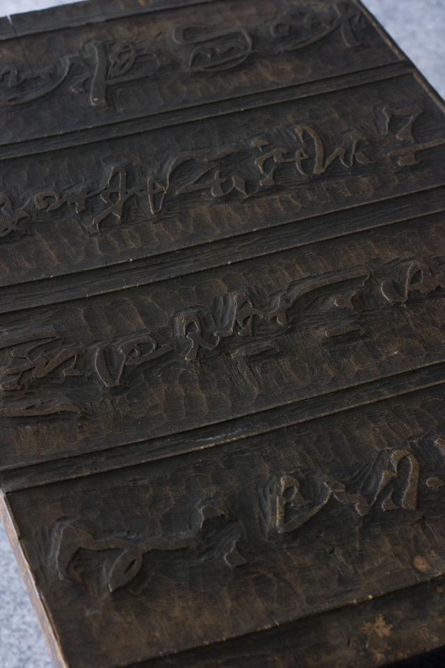 骨董・古美術品「版木を仕立て直した台」-04