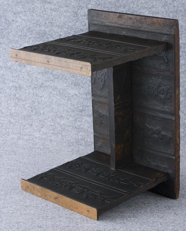 骨董・古美術品「版木を仕立て直した台」-06
