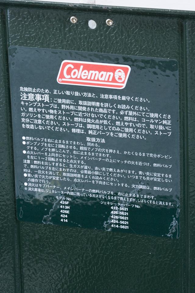 Coleman:コールマンの2バーナーCamp Stove:キャンプストーブ「The POWERHOUSE Unleaded 414」-06