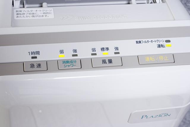 FUJITSU:富士通ゼネラルのペット用集じん機能付き脱臭機「PLAZION:プラズィオン|HDS-302C」-04