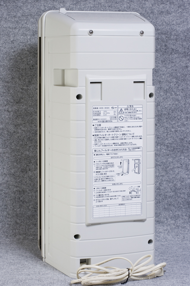 FUJITSU:富士通ゼネラルのペット用集じん機能付き脱臭機「PLAZION:プラズィオン|HDS-302C」-08