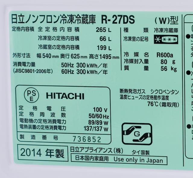 HITACHI:日立のコンパクト3ドア冷蔵庫「R-27DS」-05