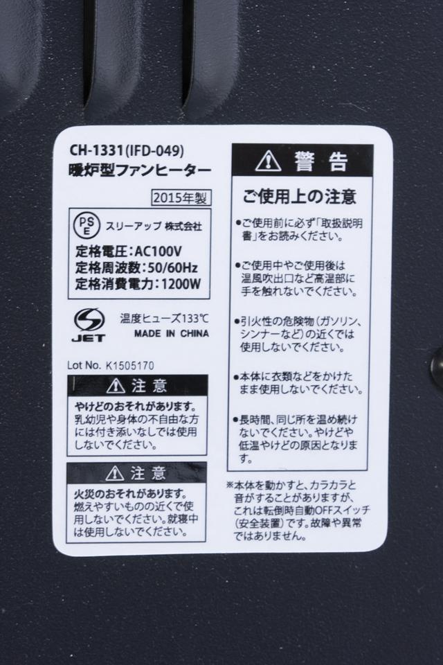 暖炉型ファンヒーター「IFD-049」-11