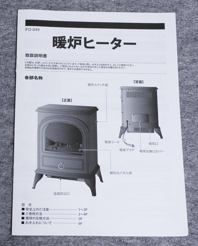 暖炉型ファンヒーター「IFD-049」-13