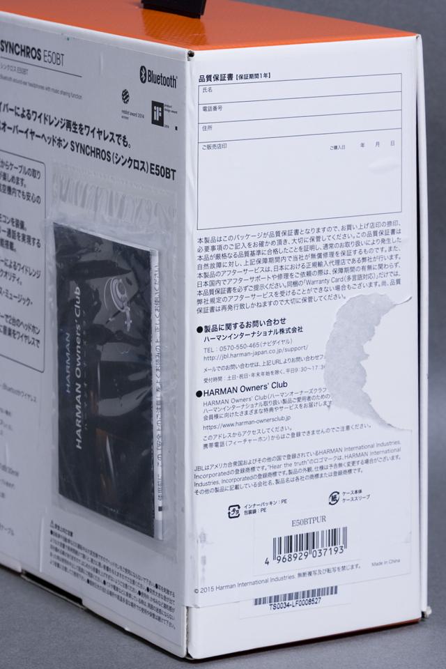 JBLのBluetoothワイヤレスヘッドホン「SYNCHROS E50BT:シンクロス」-02