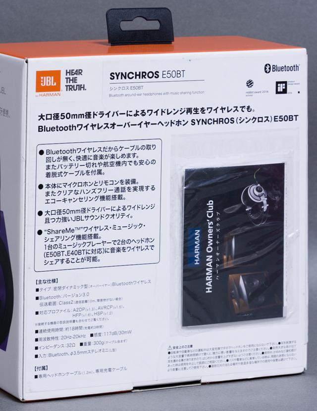 JBLのBluetoothワイヤレスヘッドホン「SYNCHROS E50BT:シンクロス」-03