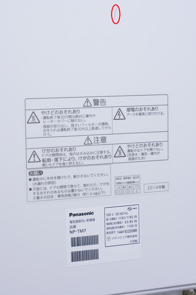 Panasonic:パナソニックの食器洗い乾燥機「NP-TM7」-10a