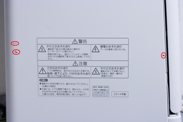 Panasonic:パナソニックの食器洗い乾燥機「NP-TM7」-14a