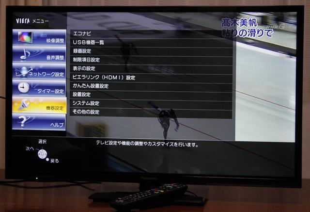 Panasonic:パナソニックの32V型液晶テレビ:TV、VIERA:ビエラ「TH-32C305」-03