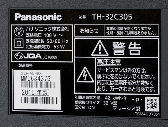 Panasonic:パナソニックの32V型液晶テレビ:TV、VIERA:ビエラ「TH-32C305」-07