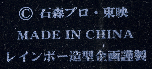 レインボー造形企画謹製の中古フィギュア「RMW仮面ライダー旧1号&旧サイクロン号」-20
