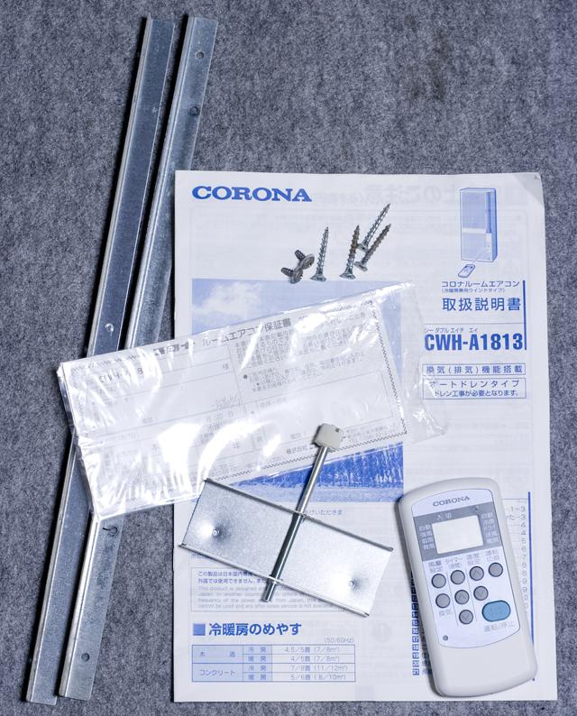 CORONA:コロナの冷暖房兼用窓用ウインドエアコン「CWH-A1813」-19