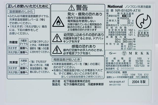 National:ナショナルの「Will:ウィルシリーズ」2ドア冷蔵庫「NR-B162R-AT」ターコイズブルー-09