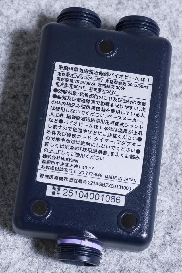NIKKEN:ニッケンの家庭用電気磁気治療器「BIO BEAM α1:バイオビーム・アルファワン」-04