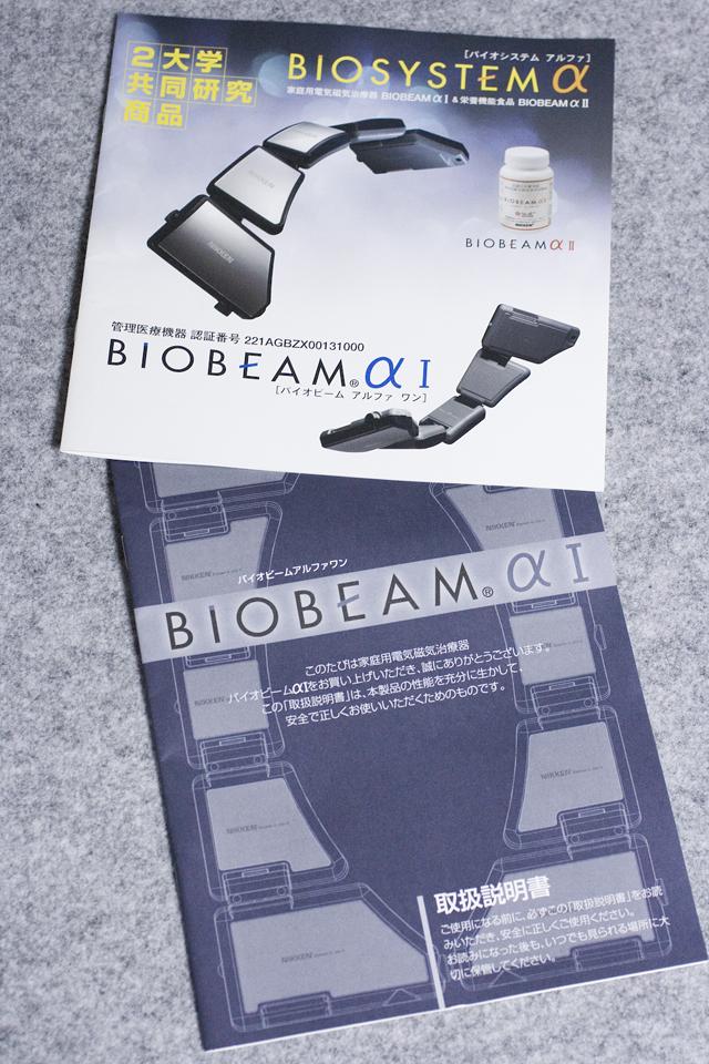 NIKKEN:ニッケンの家庭用電気磁気治療器「BIO BEAM α1:バイオビーム・アルファワン」-10