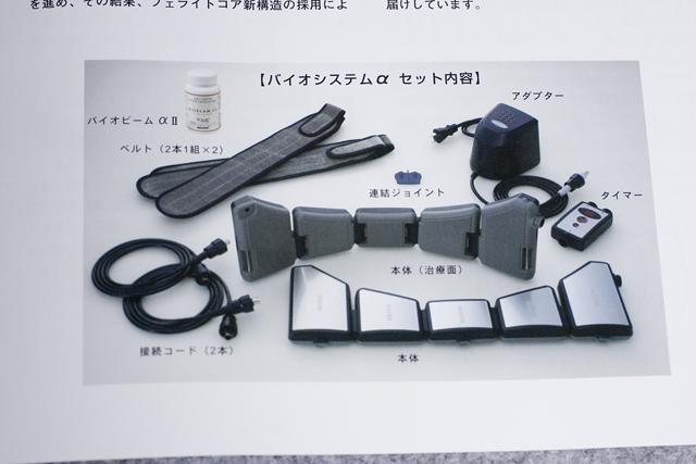 NIKKEN:ニッケンの家庭用電気磁気治療器「BIO BEAM α1:バイオビーム・アルファワン」-14