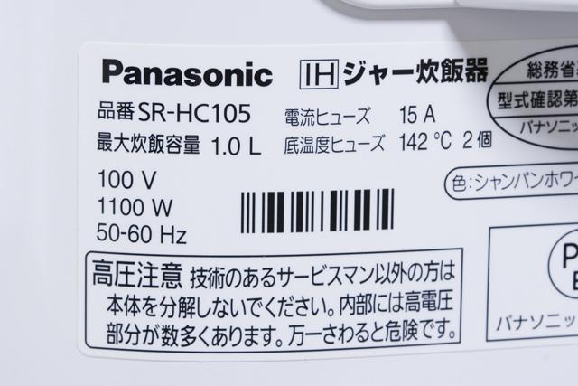 Panasonic:パナソニックのIHジャー炊飯器「SR-HC105」-11