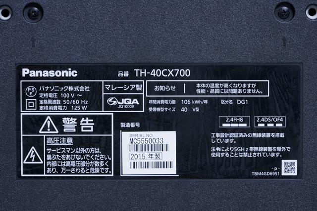 Panasonic:パナソニックの40V型液晶テレビ:TV、VIERA:ビエラ「TH-40CX700」-08