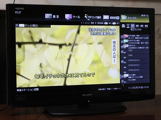 SHARP:シャープの32V型液晶テレビ:TV、LED AQUOS:アクオス「LC-32V7」-02