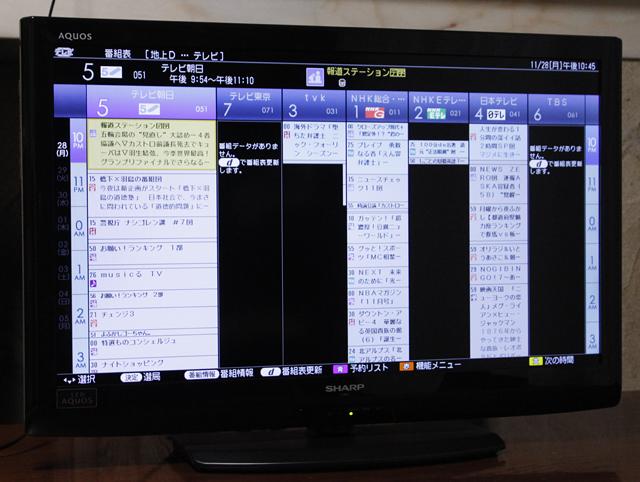 SHARP:シャープの32V型液晶テレビ:TV、LED AQUOS:アクオス「LC-32V7」-03