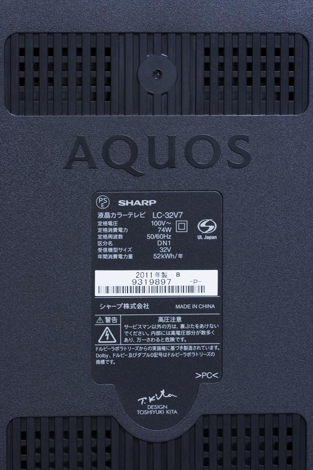 SHARP:シャープの32V型液晶テレビ:TV、LED AQUOS:アクオス「LC-32V7」-10