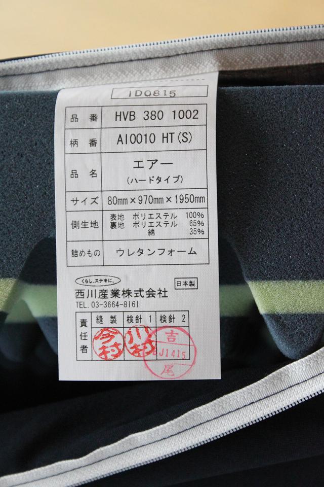 東京西川のコンディショニグマットレス「Air 01:エアー・ファースト」-03