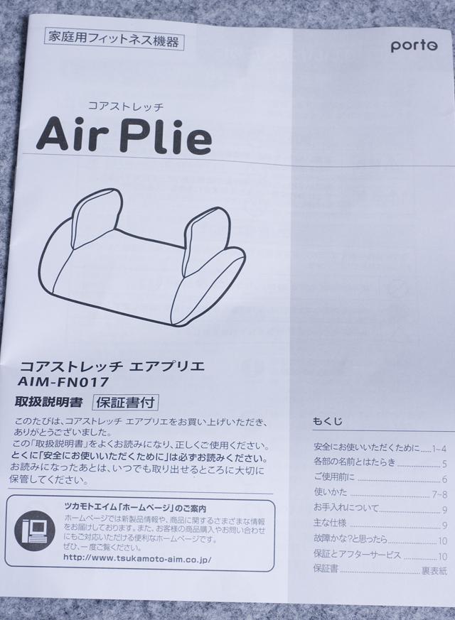 porto:ポルトのコアストレッチ「Air Plie:エアプリエ|AIM-FN017」-07