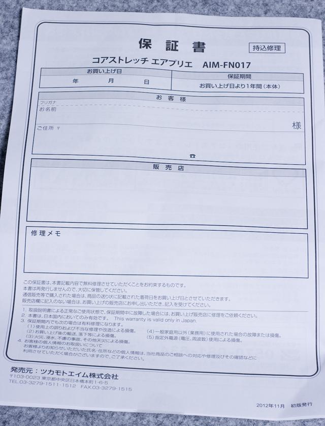 porto:ポルトのコアストレッチ「Air Plie:エアプリエ|AIM-FN017」-08