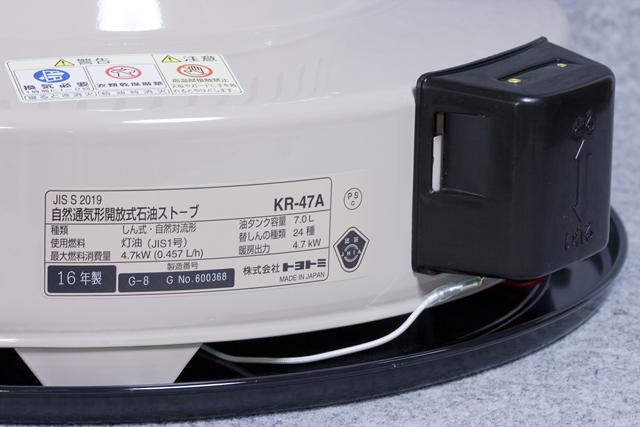 TOYOTOMI:トヨトミの石油ストーブ「KR-47A」-05