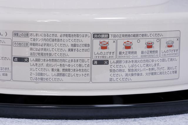 TOYOTOMI:トヨトミの石油ストーブ「KR-47A」-06