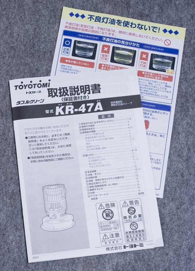 TOYOTOMI:トヨトミの石油ストーブ「KR-47A」-09