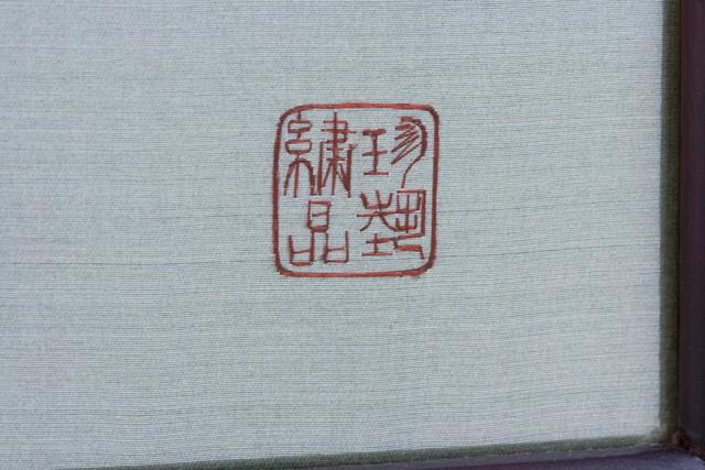 古い中国刺繍の硯屏-07