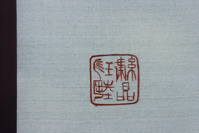 古い中国刺繍の硯屏-08