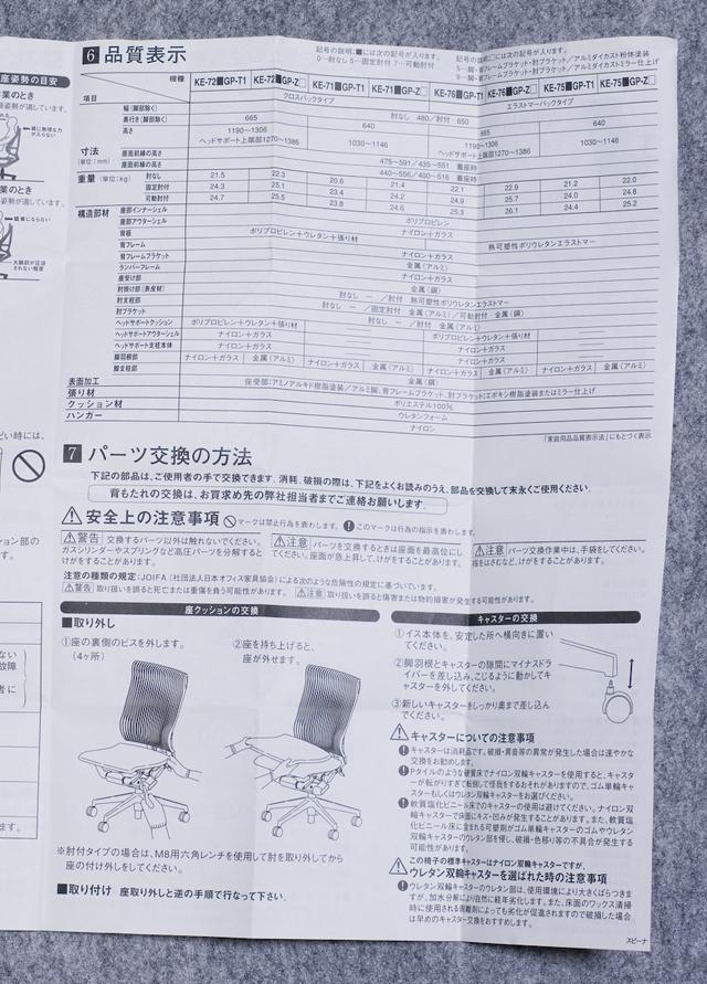 ITOKI:イトーキのデスクチェア、「KE-757|Spina:スピーナチェア」-22