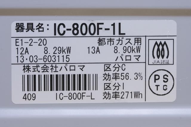 Paloma:パロマのガステーブル「IC-800F-1L」-03