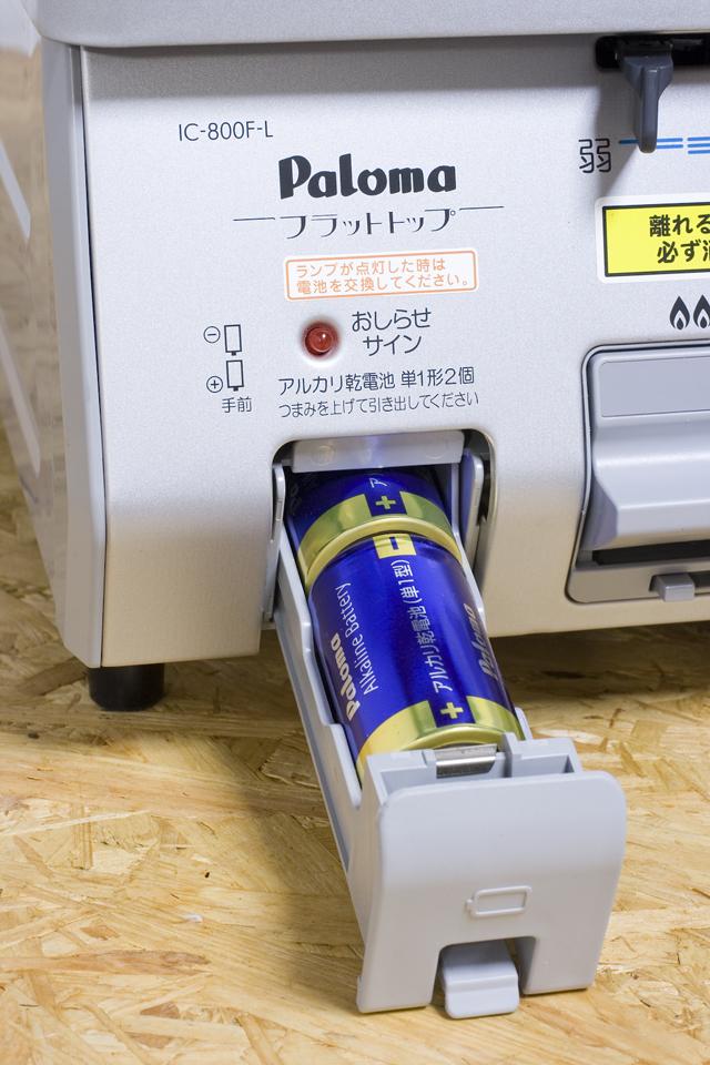 Paloma:パロマのガステーブル「IC-800F-1L」-04