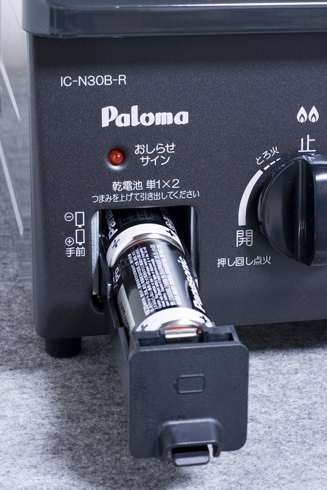 Paloma:パロマのガステーブル「IC-N30B-R」-05